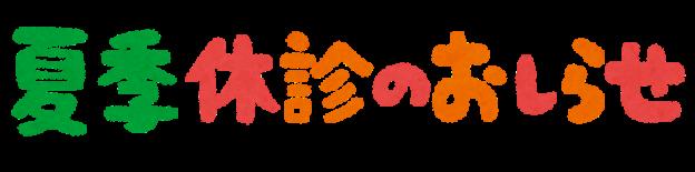 kyuushin_summer